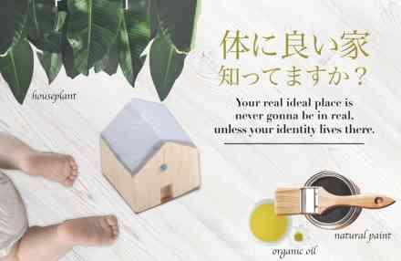 自然派素材の体に優しい家づくりセミナー